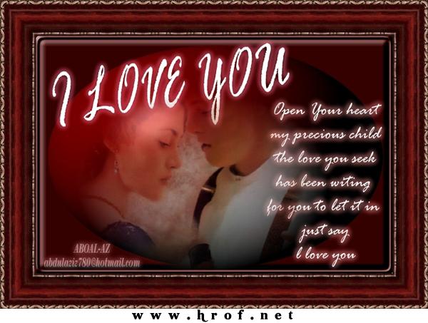 احبك احبك