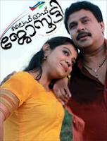 Malayalam actress Rachana Narayanankutty