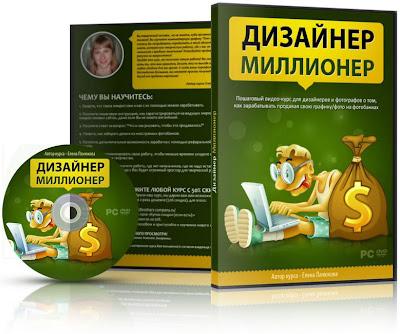 Дизайнер миллионер Елена Панюкова скачать