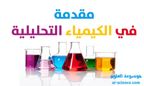 التحليل النوعي للمركبات الغير عضوية ، التحليل الكمي ، التحليل الكمي الكيميائي , Quantitative Chemical Analysis, التحليل الكمي الالي Quantitative Instrumental Analysis,