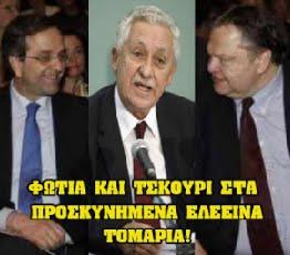 ΕΛΕΕΙΝΑ ΓΟΜΑΡΙΑ