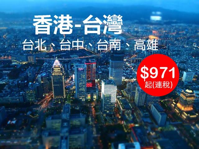 Ctrip 攜程網 - 中華航空 暑假尾仲有平飛台灣 ,香港往返 台北 、 台南 、 高雄 $634起(連稅$971)。