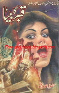 Qaber Ka Beta By Shehzad Ahmad Siddiqui