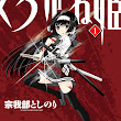 truyện tranh Kurogane Hime Remake Chap 5