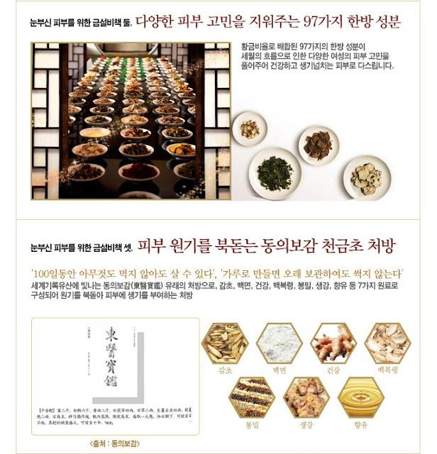 Golden Snowflake Vitalizing Day Cream SPF15/PA+ da Missha