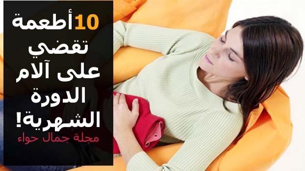 10 أطعمة تقضي على آلام الدورة الشهرية! مجلة جمال حواء