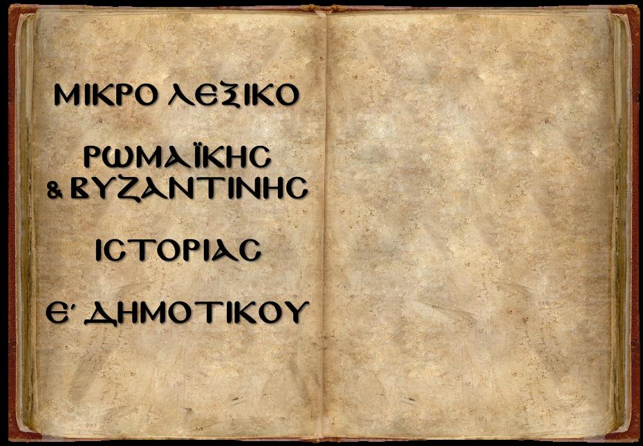 http://petfros.wix.com/diadrastikosch#!dictionary-history-e/c5ur