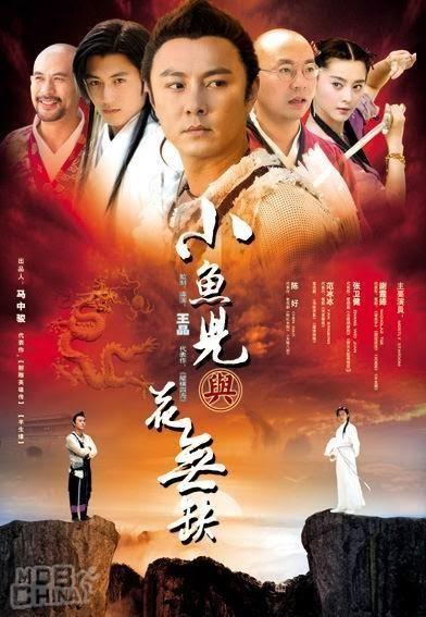 Tiểu Ngư Nhi Và Hoa Vô Khuyết - The Proud Twins (2005) Poster