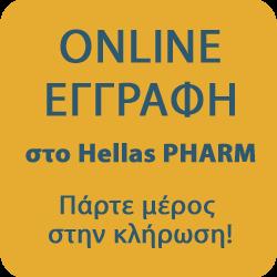 Εγγραφή στο Hellas Pharm 2015