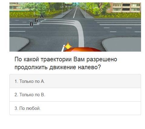 Програмку правила дорожного движения украина