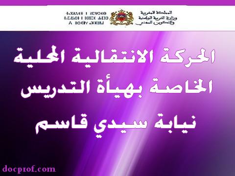 نتائج الحركة الانتقالية المحلية الخاصة بنيابة سيدي قاسم