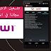 تطبيق  للتشغيل الانترنت مجانا في انويInwi internet Gratuit