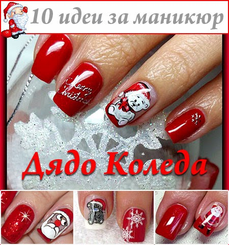 Маникюр Дядо Коледа