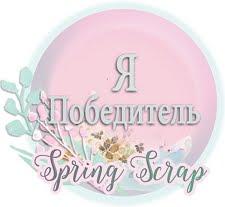 """Победитель в задании """"Базовое""""!!!"""