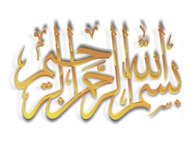 Bismillah Islamic Calligraphy Wallpapers Articles About