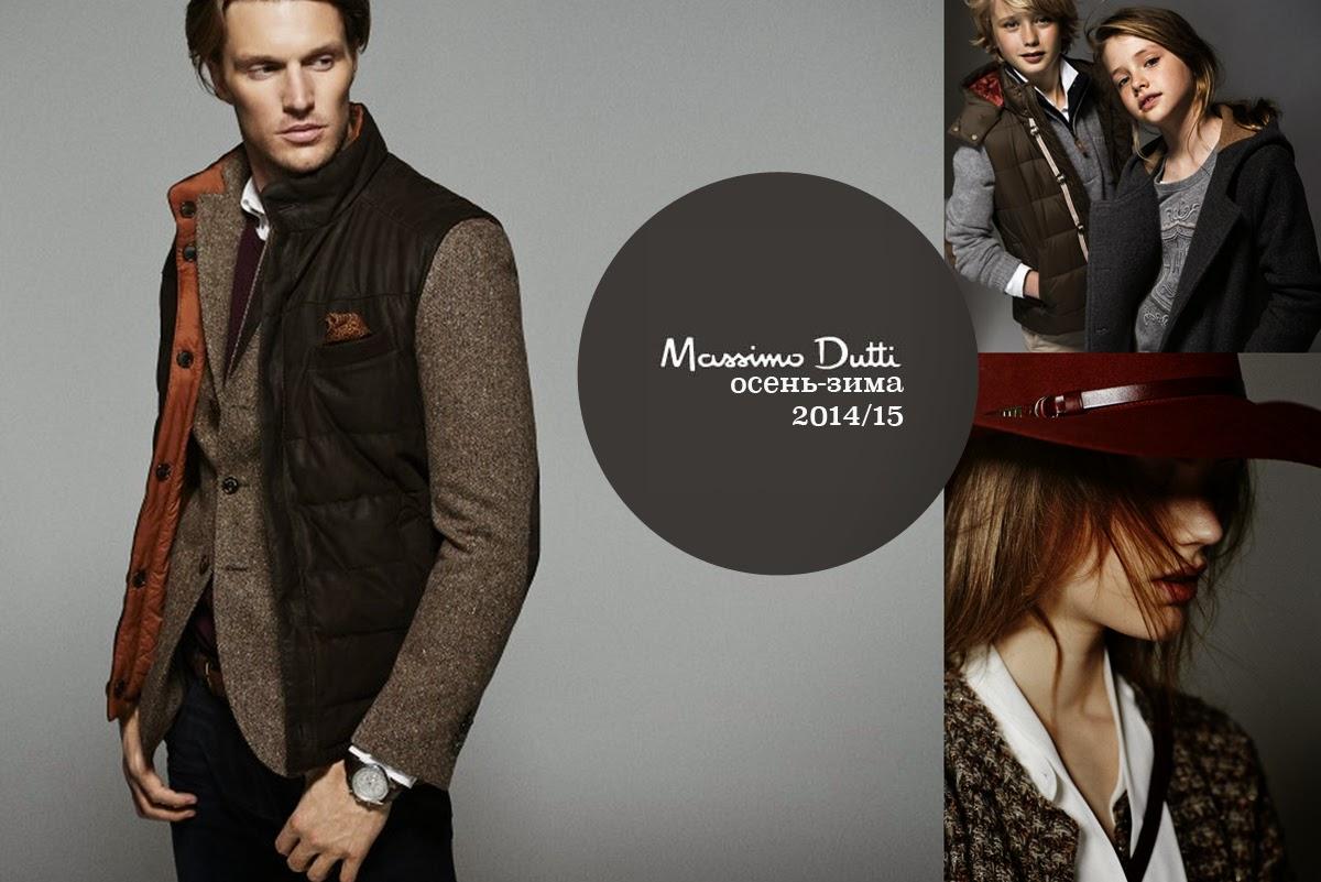 Одежда Massimo Dutti Интернет Магазин