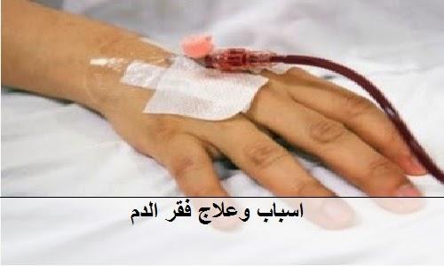 افضل علاج لفقر الدم واسباب فقر الدم