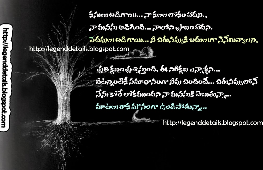 beautiful telugu love poetry legendary quotes