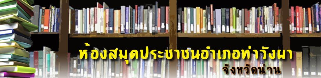 ห้องสมุดประชาชนอำเภอท่าวังผา