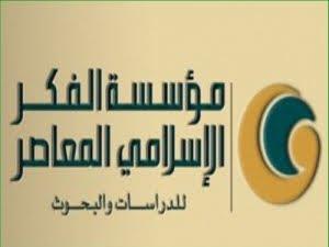 مؤسسة الفكر الاسلامي المعاصر