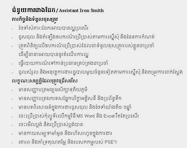 http://www.cambodiajobs.biz/2014/09/assistant-iron-smith-01-post-pse.html