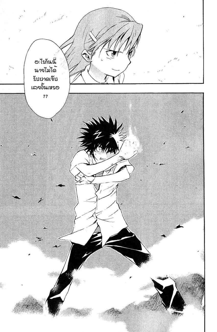 อ่านการ์ตูน To aru Wasurerareta Ai no Index to Touma 1 ภาพที่ 28