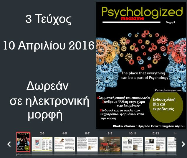 Psychologized Magazine