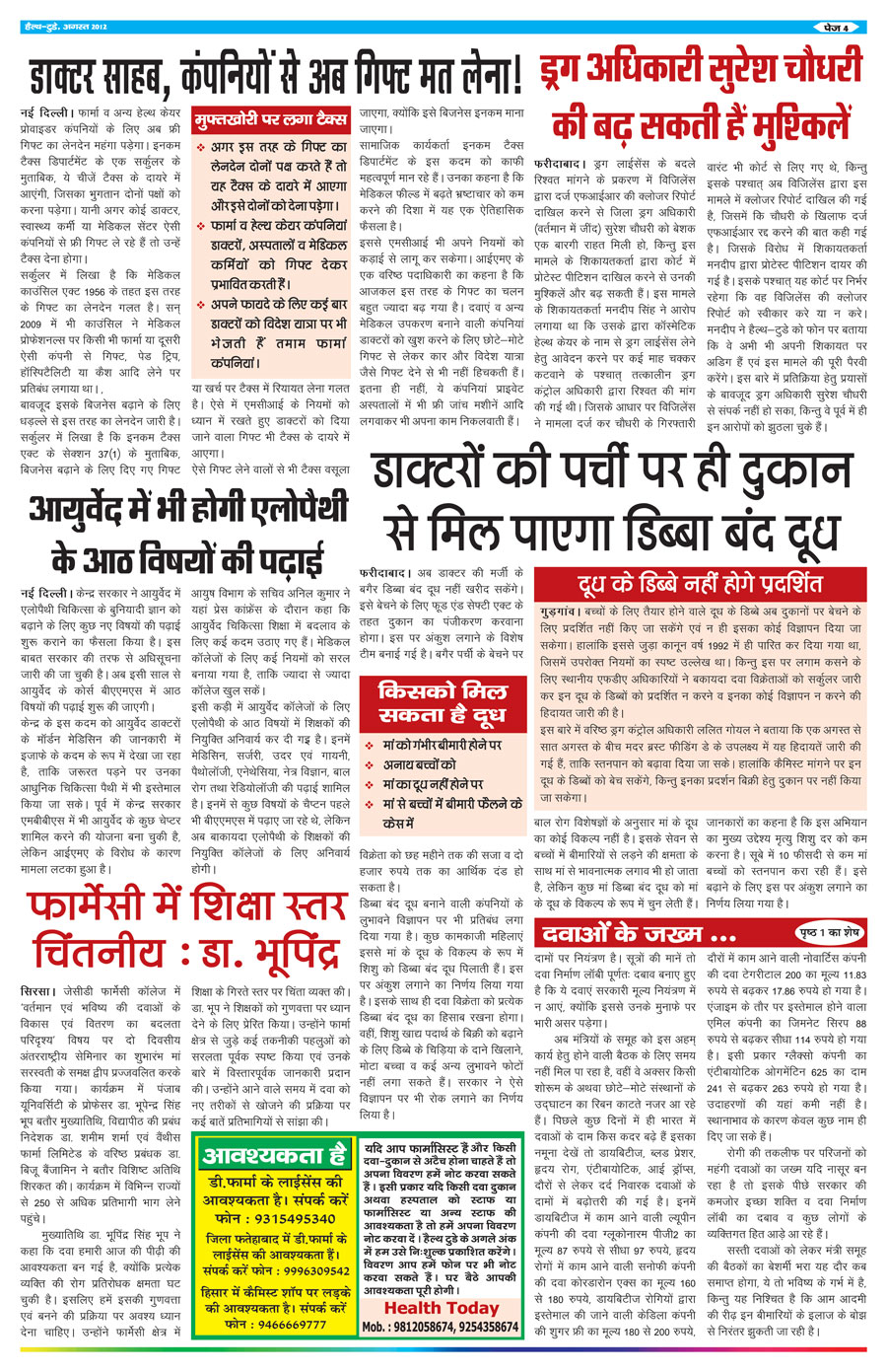 Communication on this topic: Health News in Hindi, health-news-in-hindi/