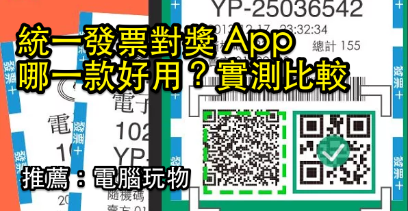 統一發票中獎號碼對獎 App 推薦5款 Android iOS 通用
