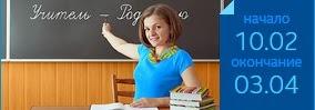 Учитель - Родителю