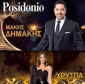 """Στο """" POSIDONIO"""" Μάκης Δημάκης- Χρύσπα"""