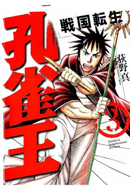 孔雀王 戦国転生 第01-03巻 [Kujakuou - Sengoku Tensei vol 01-03] rar free download updated daily