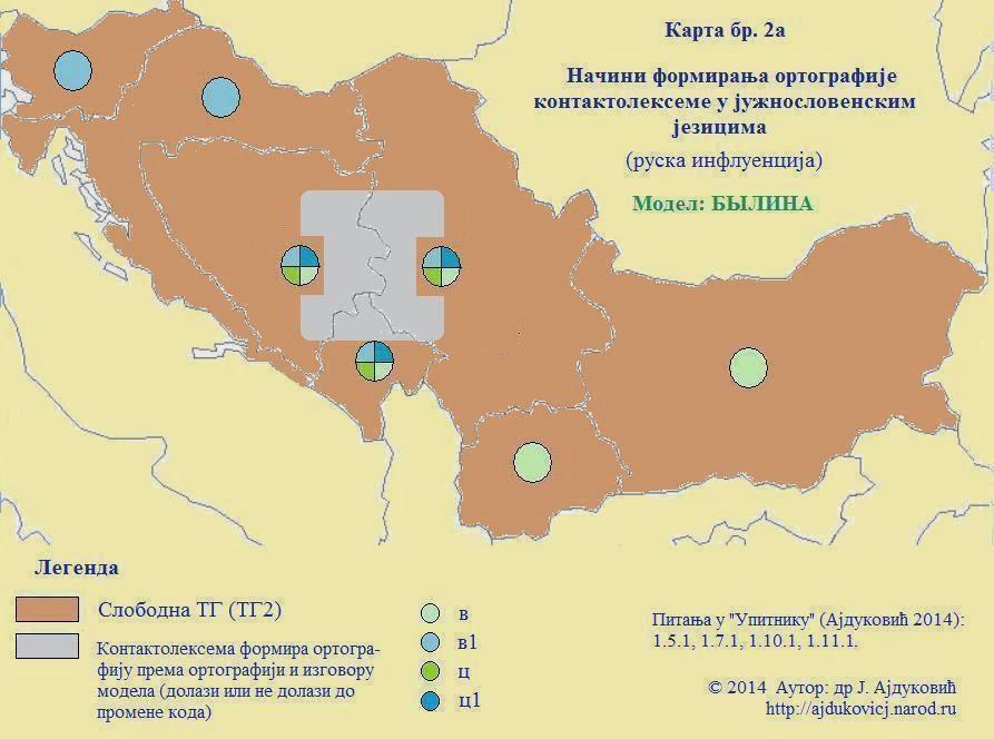 Карта број 2а