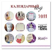 Участвую в проекте Календарный год
