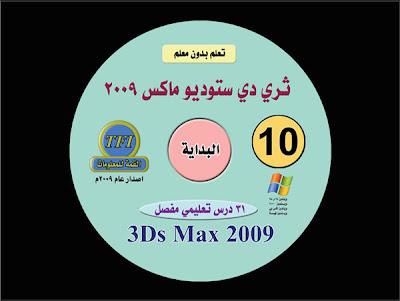 اسطوانات 2009 البداية الإحتراف 10CD),بوابة 2013 48018350.jpg