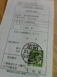早稲田大学2011年度春学期授業料、教育環境整備費等振込み