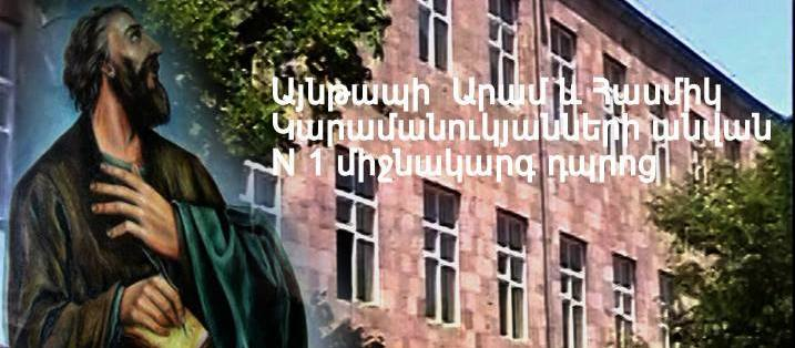Այնթապի Արամ և Հասմիկ Կարամանուկյանների անվան թիվ 1 միջնակարգ դպրոց