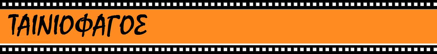 Tainiofagos|Online Filmers|Livemovies|Greek Subs|Tainies Online