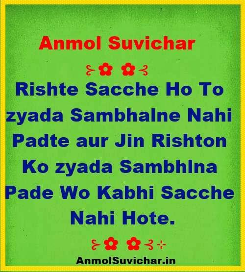 Anmol Vachan Images In Hindi - Hindi Suvichar, Hindi ...