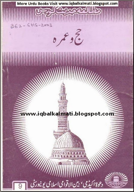 Hajj Wa Umrah by Maulana Habib Ur Rahman