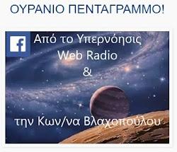 Ουράνιο Πεντάγραμμο / Facebook