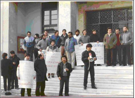 1984-85 ΑΠΕΡΓΙΑ - ΣΙΒΙΤΑΝΙΔΕΙΟΣ ΣΧΟΛΗ