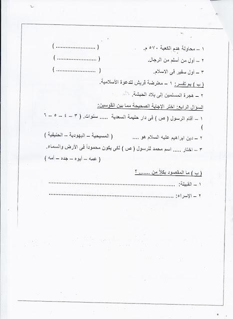 """تعليم الاسكندرية: نشر كل امتحانات الصف الثاني الإعدادى """"عربى ولغات"""" نصف الترم الأول 2015 Scan0135"""