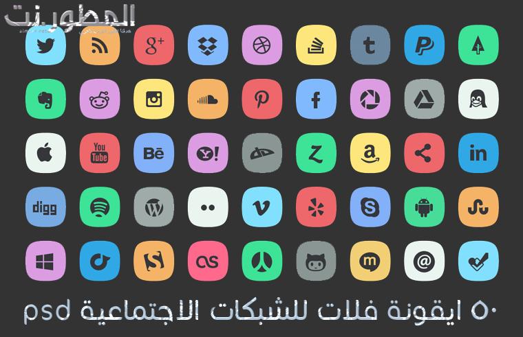 [فوتوشوب] 50 ايقونة فلات للشبكات الاجتماعية psd