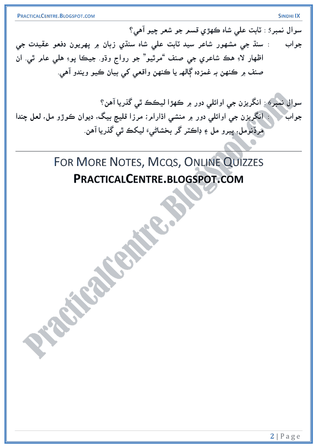 sindhi-adab-ki-mukhtasar-tareekh-question-answers-sindhi-notes-ix