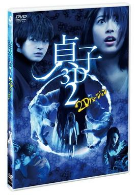 [MOVIES] 貞子 / Sadako 3D (2012)