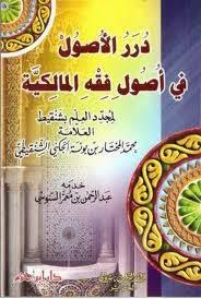 أصول المذهب المالكي