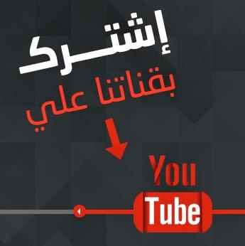 إشترك في قناة اليوتيوب