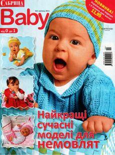 Сабрина Baby №1 2011