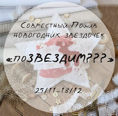 """СП """"Позвездим"""""""